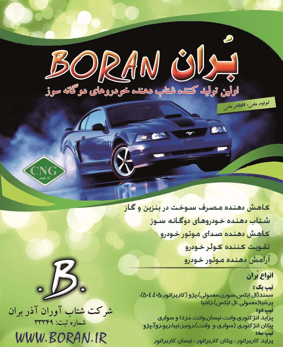 boran.ir